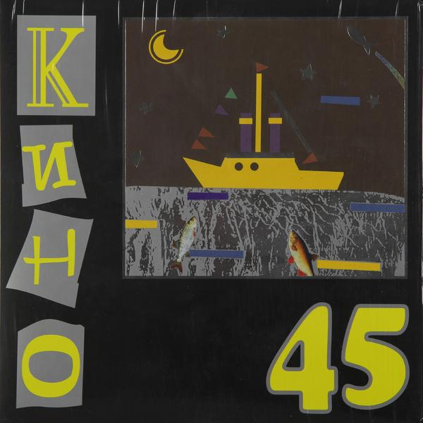 КИНО КИНО - 45 (180 Gr)