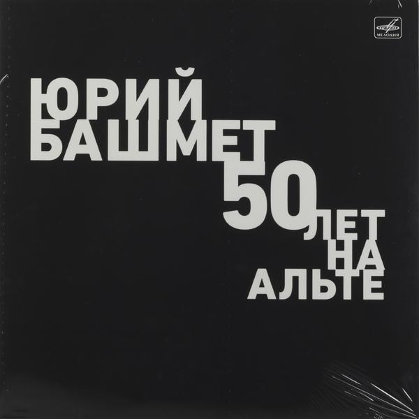 Юрий Башмет - 50 Лет На Альте