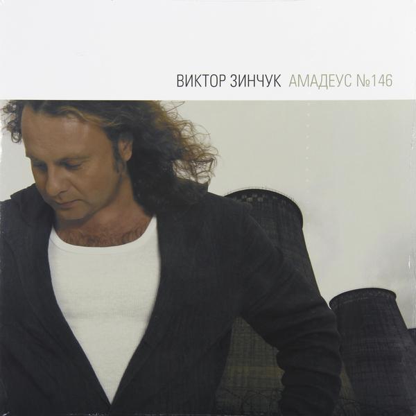 Виктор Зинчук - Амадеус №146