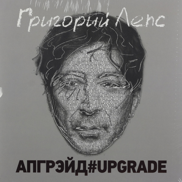 Григорий Лепс - Апгрэйд#upgrade (3 LP)