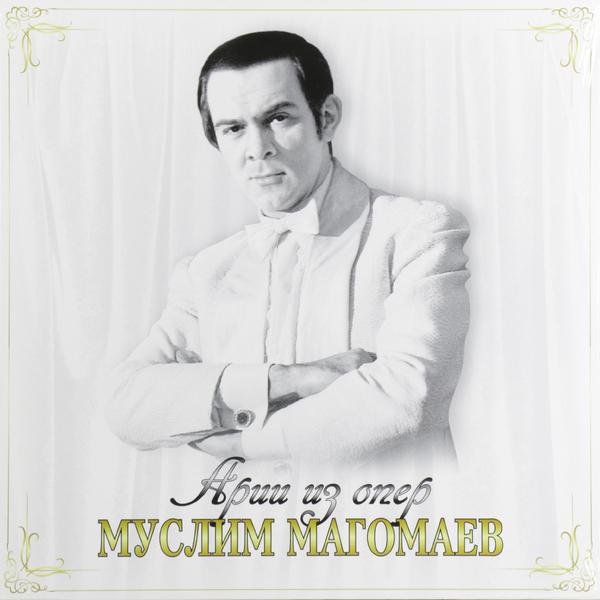 Муслим Магомаев - Арии Из Опер