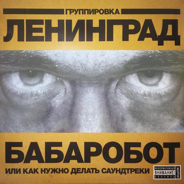 Ленинград Ленинград - Бабаробот ленинград одежда