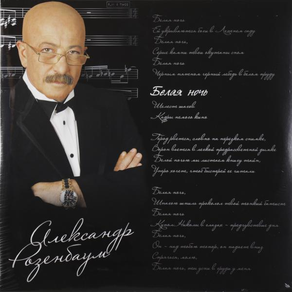 Александр Розенбаум - Белая Ночь (2 LP)