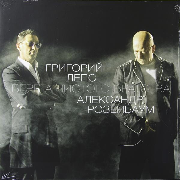 Григорий Лепс Александр Розенбаум - Берега Чистого Братства