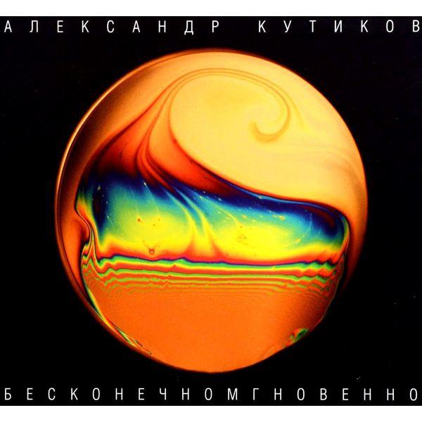 Александр Кутиков - Бесконечномгновенно