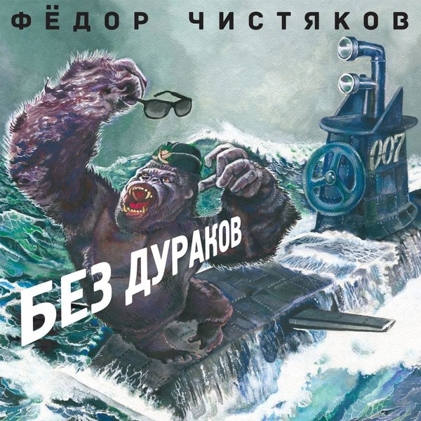 НОЛЬ НОЛЬФёдор Чистяков - Без Дураков