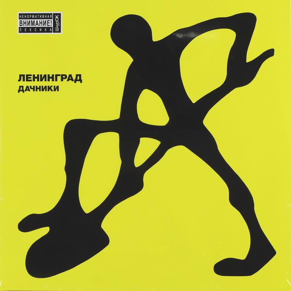 Ленинград Ленинград - Дачники (2 Lp, Colour) цена