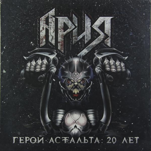 АРИЯ - Герой Асфальта: 20 Лет (3 LP)