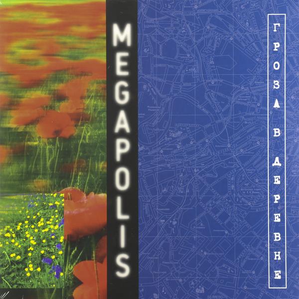 Мегаполис - Гроза В Деревне