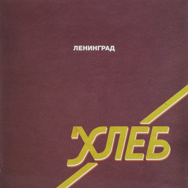 Ленинград Ленинград - Хлеб цена