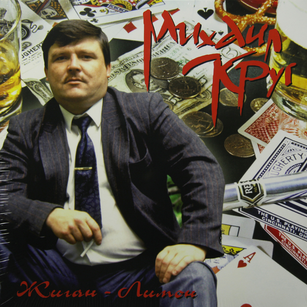 Михаил Круг - Жиган-лимон