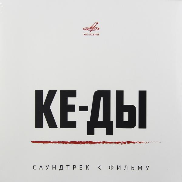 БАСТА БАСТА - Ке-ды