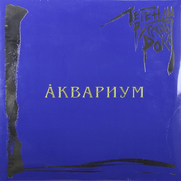 Аквариум Аквариум - Легенды Русского Рока (2 LP) цена в Москве и Питере