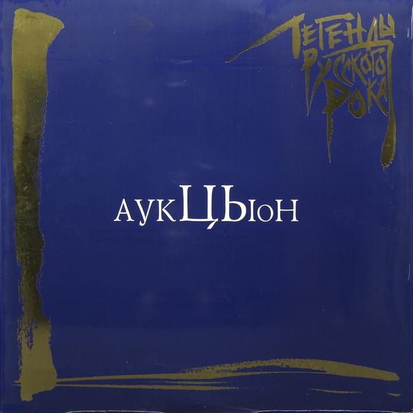 Аукцыон - Легенды Русского Рока (2 LP)