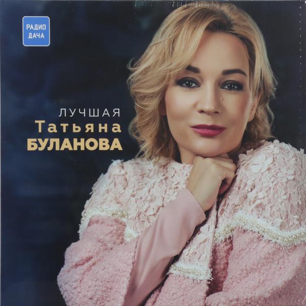 Татьяна Буланова - Лучшая