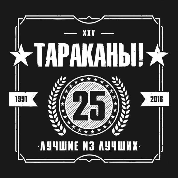 Тараканы - Лучшие Из Лучших: 25 Лет (2 LP)