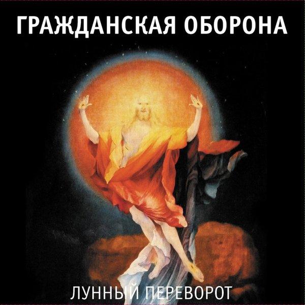Гражданская Оборона - Лунный Переворот (2 LP)