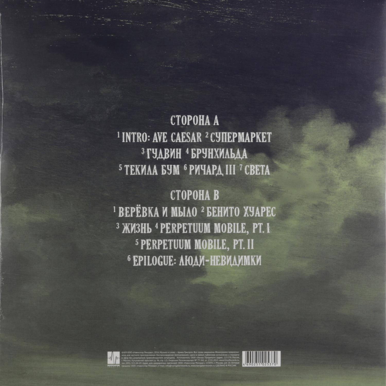 Крематорий - Люди-невидимки