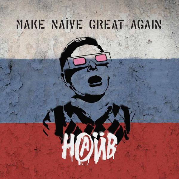 НАИВ НАИВ - Make Naive Great Again! paul r halmos naive set theory
