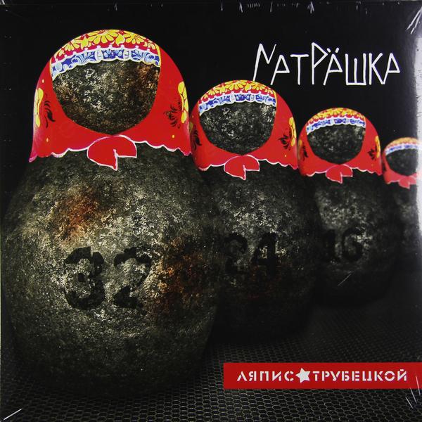 Ляпис Трубецкой - Матрешка