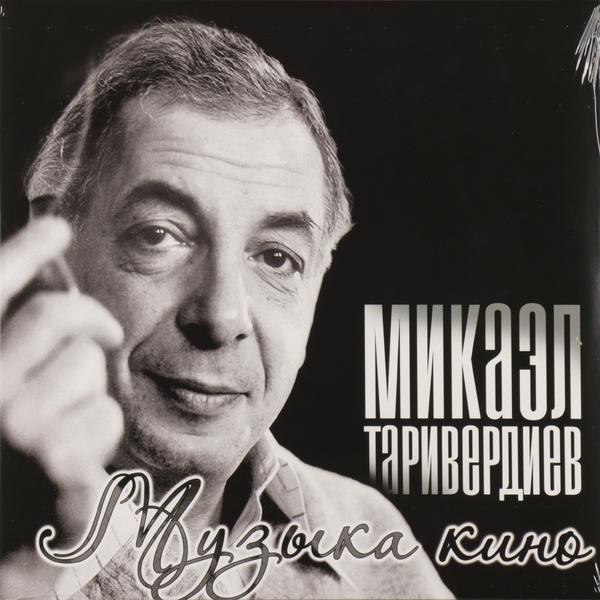 Микаэл Таривердиев - Музыка Кино