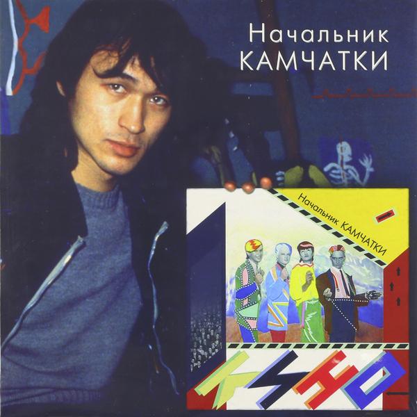 КИНО - Начальник Камчатки (180 Gr)