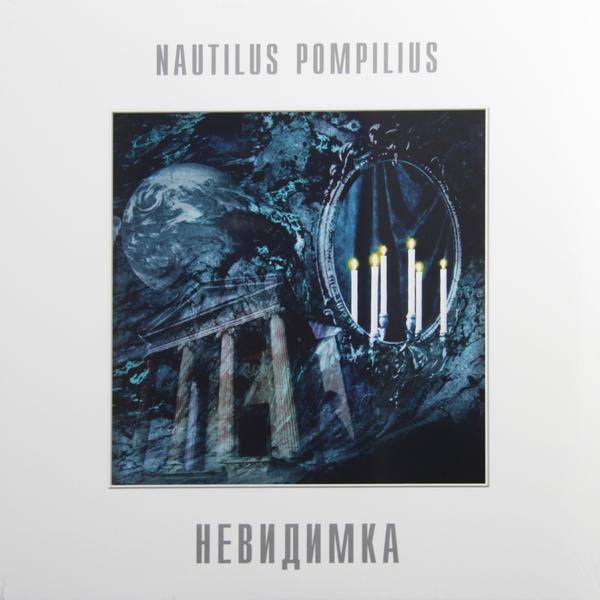 Наутилус Помпилиус - Невидимка