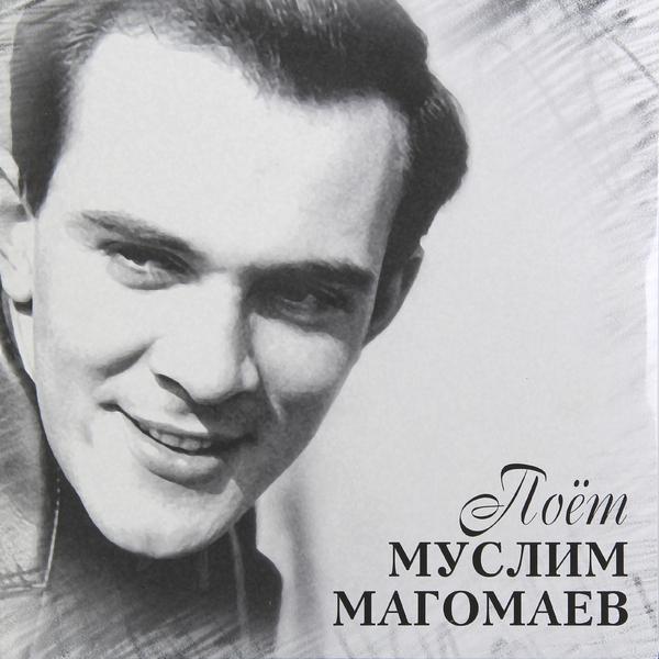 Муслим Магомаев - Поет