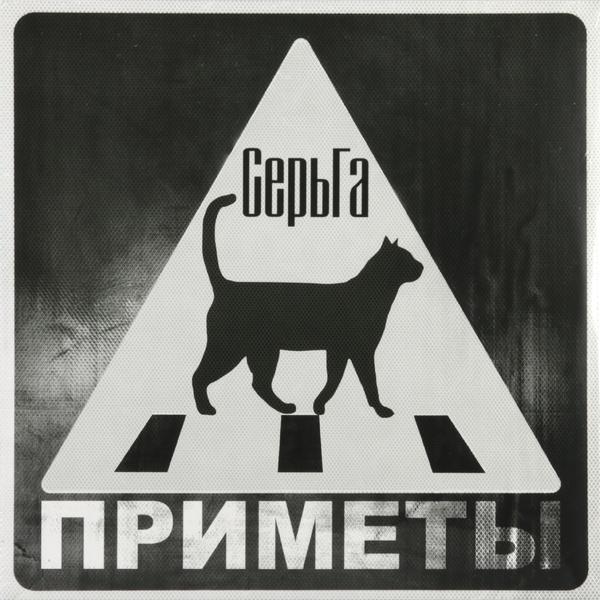 Серьга - Приметы (2 LP)