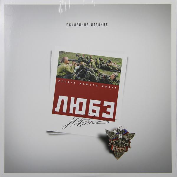 ЛЮБЭ ЛЮБЭ - Ребята Нашего Полка (2 LP) цена и фото