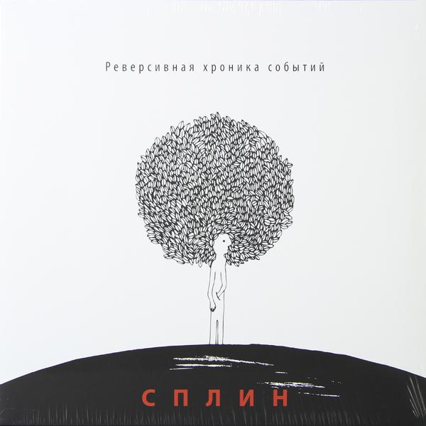 СПЛИН - Реверсивная Хроника Событий