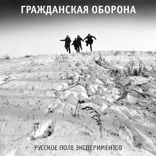 Гражданская Оборона Гражданская Оборона - Русское Поле Экспериментов цена