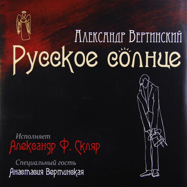 Александр Ф. Скляр - Русское Солнце