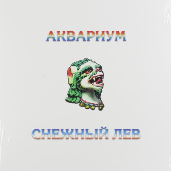 Аквариум - Снежный Лев