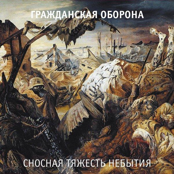 Гражданская Оборона - Сносная Тяжесть Небытия (2 LP)