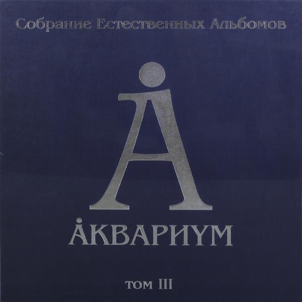 Аквариум Аквариум - Собрание Естественных Альбомов Том Iii (5 Lp, 180 Gr) цена в Москве и Питере