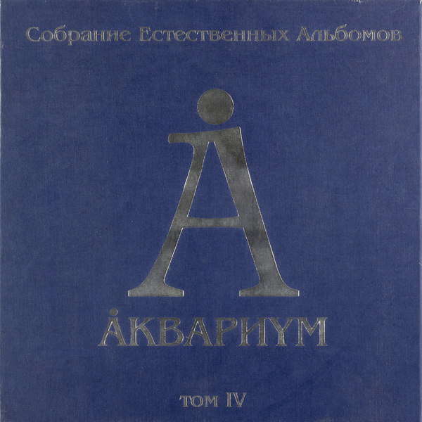 Аквариум Аквариум - Собрание Естественных Альбомов Том Iv (5 Lp, 180 Gr) цена в Москве и Питере