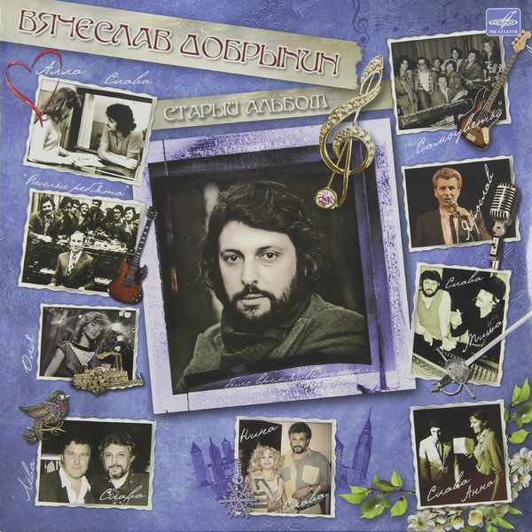Вячеслав Добрынин - Старый Альбом