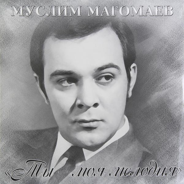 Муслим Магомаев - Ты-моя Мелодия