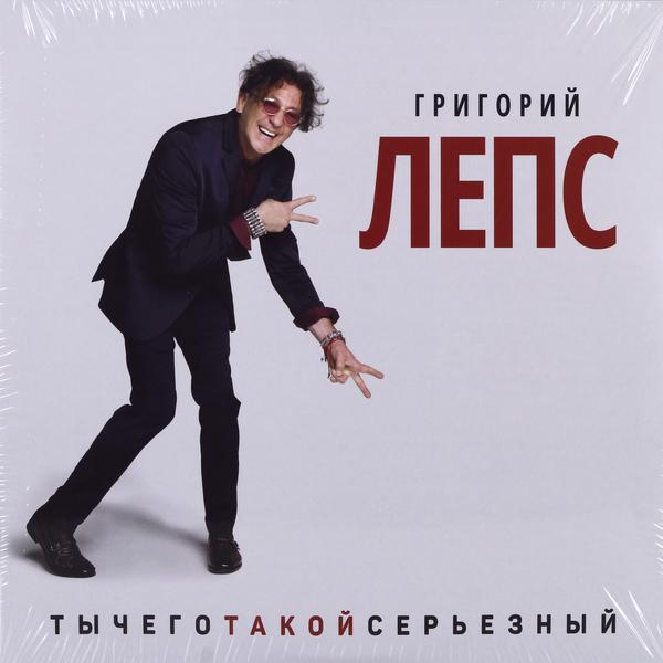 Григорий Лепс - Ты Чего Такой Серьёзный (3 LP)