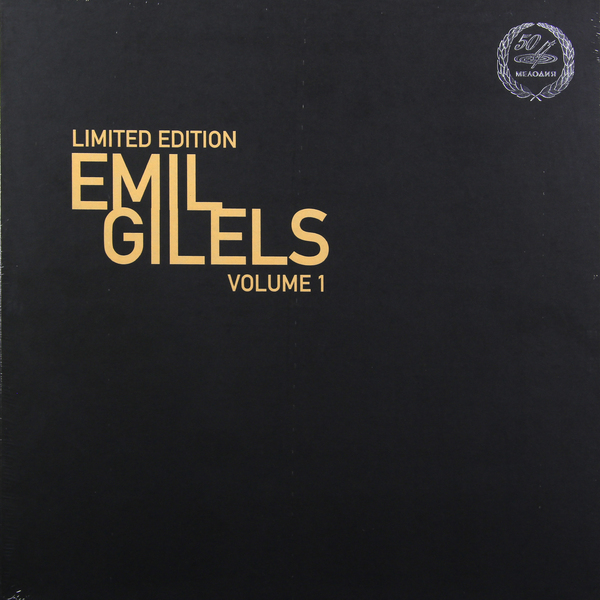 Emil Gilels Emil Gilels - Volume 1 erich kärstner emil ja detektiivid