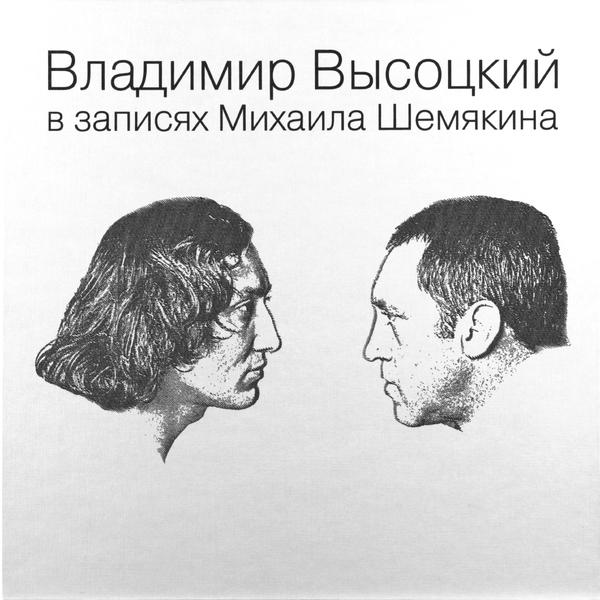 Владимир Высоцкий - В Записях Михаила Шемякина (7 LP)