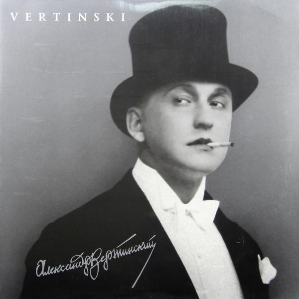 Александр Вертинский - Vertinski