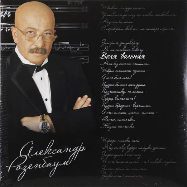 Александр Розенбаум - Воля Вольная (2 LP)