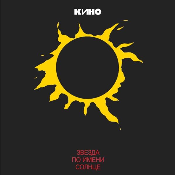КИНО - Звезда По Имени Солнце (180 Gr)