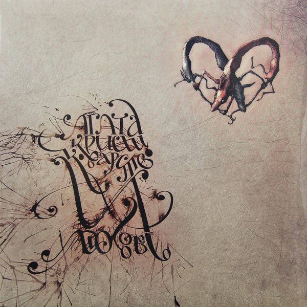 Агата Кристи - Коварство и Любовь (180 Gr)