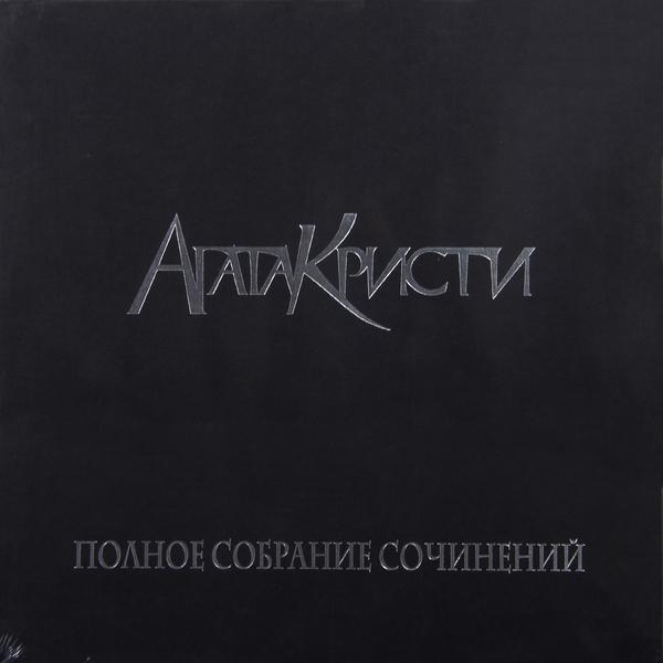 цена на Агата Кристи Агата Кристи - Полное Собрание Сочинений Т.2 (5 LP)