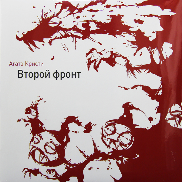 Агата Кристи - Второй Фронт (180 Gr)
