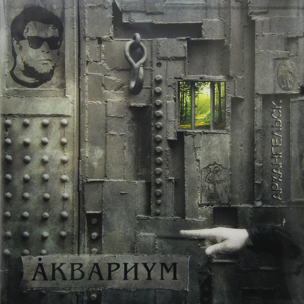 Аквариум - Архангельск (180 Gr)