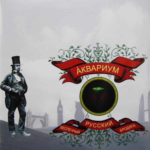 Аквариум - Беспечный Русский Бродяга (180 Gr)